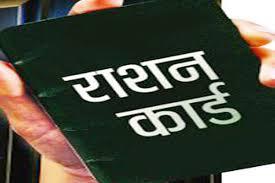 राशन कार्ड धारक आधार नंबर 3० अप्रैल तक करवाएं दर्ज डिपुओं में