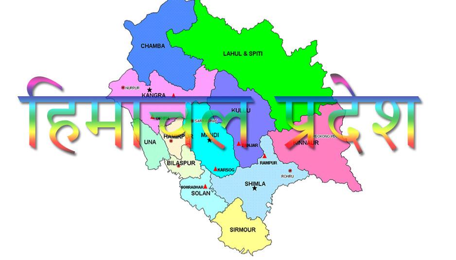 हिमाचल प्रदेश की 6 यूनिवर्सिटीज एनआईआरएफ रैंकिंग में दर्ज