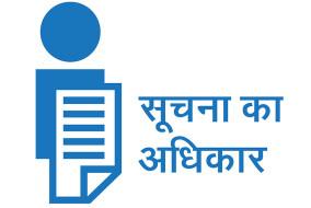 आर.टी.आई के तहत सूचना प्रदान के लिए पदाधिकारी नियुक्त