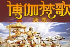 कम्युनिस्ट देश चीन में पहली बार भगवद् गीता का पदार्पण