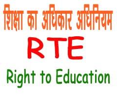 मुफ्त और अनिवार्य शिक्षा का अधिकार (आरटीई) कानून 2009 का पास होना भारत के बच्चों के लिए ऐतिहासिक क्षण