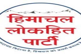 हिमाचल लोकहित पार्टी ने लगाया नगर निगम शिमला पर कूड़ा कचरा सयंत्र को ठीक न करने का आरोप