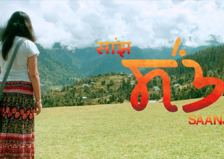 हिमाचल की पहाड़ी भाषा में बनी फिल्म सांझ देश भर के सिनेमा घरों में रिलीज