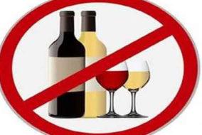 17 से 19 मई शाम 6.00 बजे तक शराब की बिक्री पर पूर्ण प्रतिबंध