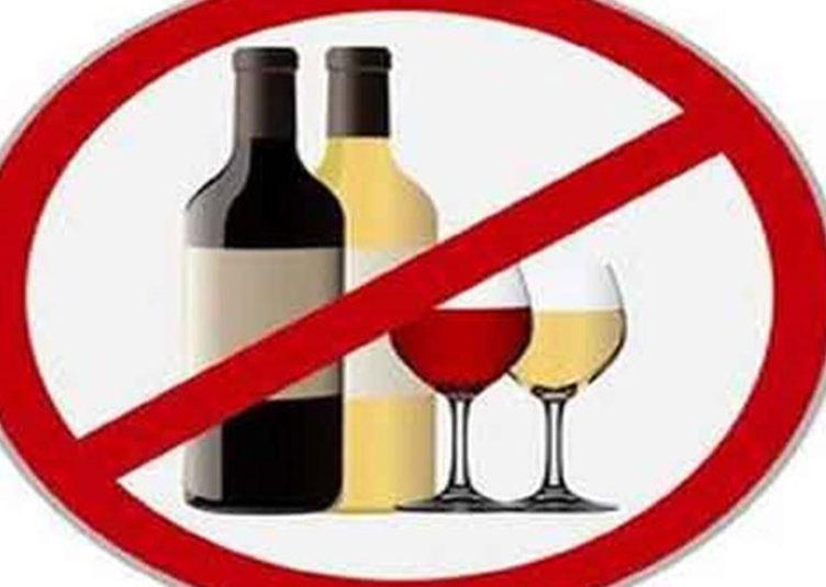शराब की बिक्री पर प्रतिबंध