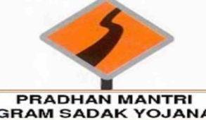 प्रधानमंत्री ग्राम सड़क योजना के तहत राज्य के लिए 843.72 करोड़ स्वीकृत