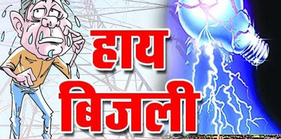 शिमला: 21 जून को नवबहार और आस-पास के क्षेत्र की बिजली रहेगी बंद