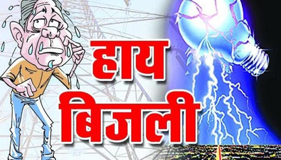 शिमला: 17-18 नवम्बर को इन क्षेत्रों में विद्युत आपूर्ति रहेगी बाधित....