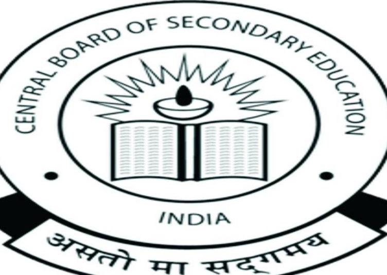 सेंट्रल बोर्ड ऑफ सेकेंडरी एजुकेशन (CBSE) 10वीं के नतीजे जारी