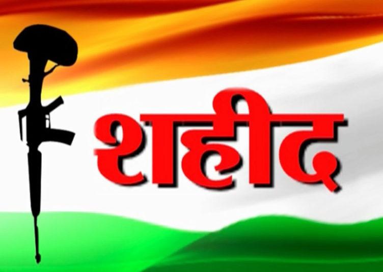 हिमाचल: बिलासपुर और कुल्लू के जवान आंतकियों से मुठभेड़ में शहीद...