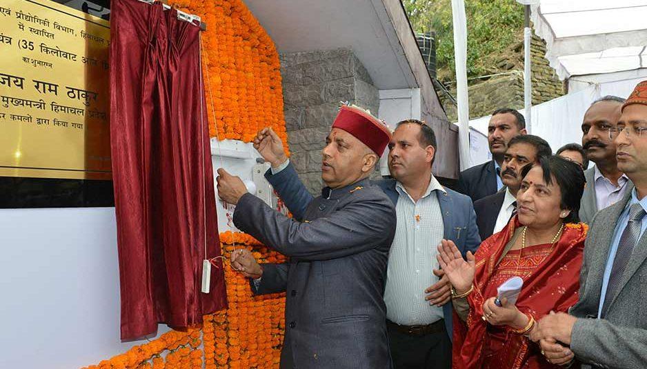 मुख्यमंत्री ने किया शिमला शहर के पहले सौर ऊर्जा संयंत्र का शुभारम्भ, राज्य पर्यावरण विज्ञान व प्रौद्योगिकी विभाग ने निभाई अग्रणी भूमिका