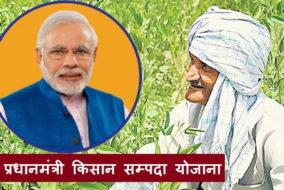 प्रधानमंत्री किसान सम्पदा योजना के अंतर्गत उद्यमियों से प्रस्ताव आमंत्रित