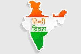 """विशेष: 14 सितंबर, 1949 को राजभाषा का दर्जा मिलने के बाद 1953 से पूरे देश में मनाया जाने लगा """"हिंदी दिवस"""""""