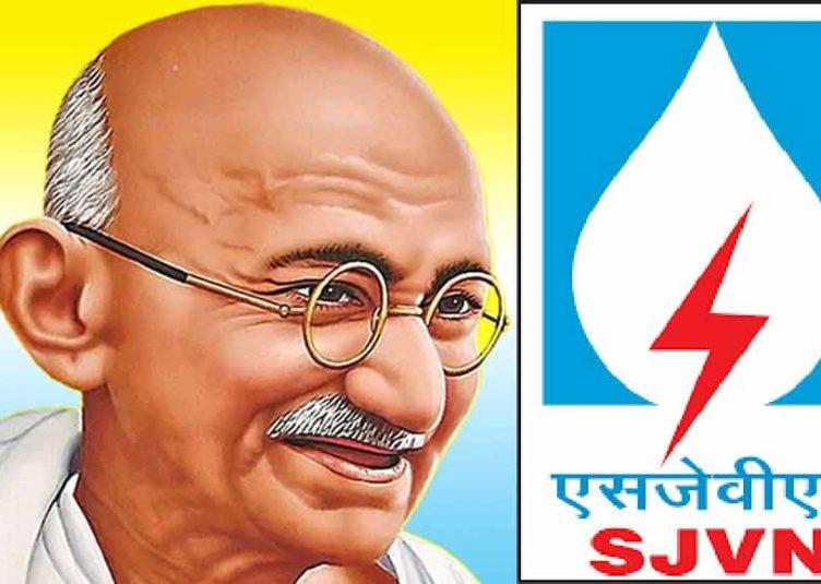 एसजेवीएन ने महात्मा गांधी को उनकी 71वीं पुण्यतिथि पर दी श्रद्धांजलि