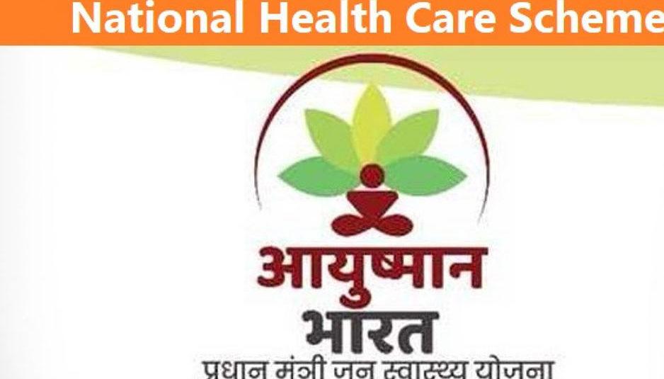 प्रदेश सरकार ने दिया आयुष्मान भारत योजना के तहत प्राइवेट हॉस्पिटल को ऑफर