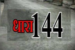 चिंतपूर्णी असूज नवरात्र मेला के दौरान लागू रहेगी धारा 144 : डीएम संदीप कुमार