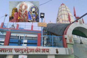 कल 10 सितम्बर को पूरी तैयारी के साथ खुलेंगे माता चतुर्भुजा मन्दिरके कपाट
