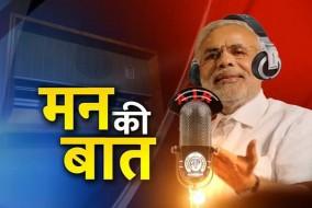 """""""मन की बात"""" में प्रधानमंत्री मोदी ने हमीरपुर के भोरंज किसानों की सराहना"""