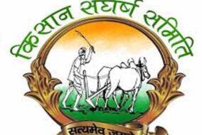 किसान संघर्ष समिति 23 दिसम्बर को ब्लॉक व उपमंडल स्तर पर करेगी प्रदर्शन और सरकार को सौंपेगी ज्ञापन